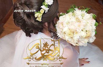 شنیون عروس دپارتمان زیبایی آوای ماهور